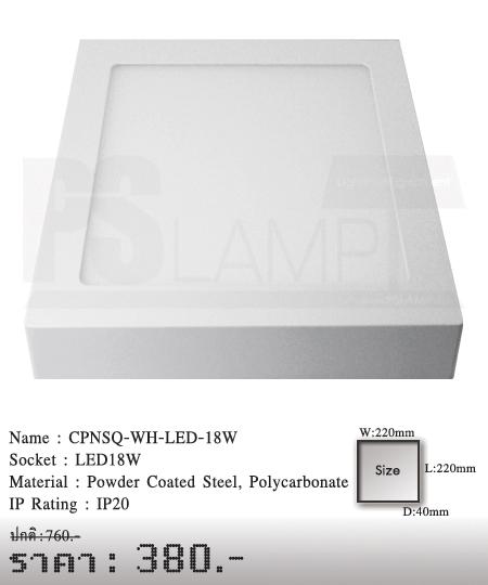 ดาวน์ไลท์ downlight ขายโคมไฟ ร้านโคมไฟ โตมไฟโมเดิร์น CPNSQ-WH-LED-18W