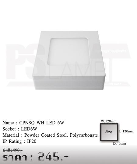 ดาวน์ไลท์ downlight ขายโคมไฟ ร้านโคมไฟ โตมไฟโมเดิร์น CPNSQ-WH-LED-6W
