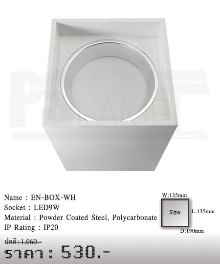 ดาวน์ไลท์ downlight ขายโคมไฟ ร้านโคมไฟ โตมไฟโมเดิร์น EN-BOX-WH