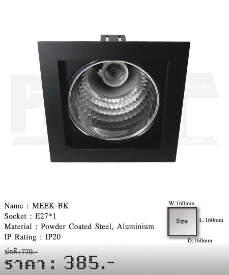 ดาวน์ไลท์ downlight ขายโคมไฟ ร้านโคมไฟ โตมไฟโมเดิร์น MEEK-BK