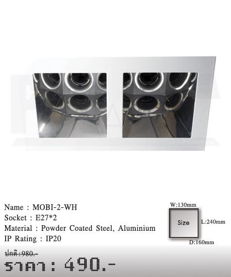ดาวน์ไลท์ downlight ขายโคมไฟ ร้านโคมไฟ โตมไฟโมเดิร์น MOBI-2-WH