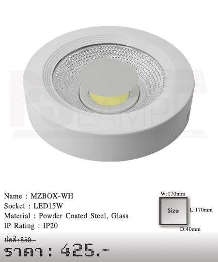 ดาวน์ไลท์ downlight ขายโคมไฟ ร้านโคมไฟ โตมไฟโมเดิร์น MZBOX-WH