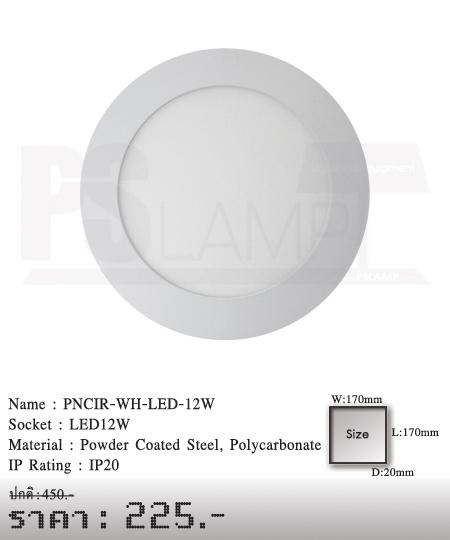 ดาวน์ไลท์ downlight ขายโคมไฟ ร้านโคมไฟ โตมไฟโมเดิร์น PNCIR-WH-LED-12W