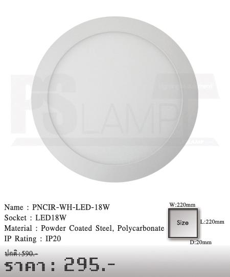 ดาวน์ไลท์ downlight ขายโคมไฟ ร้านโคมไฟ โตมไฟโมเดิร์น PNCIR-WH-LED-18W