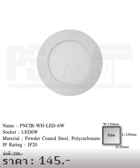 ดาวน์ไลท์ downlight ขายโคมไฟ ร้านโคมไฟ โตมไฟโมเดิร์น PNCIR-WH-LED-6W