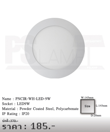 ดาวน์ไลท์ downlight ขายโคมไฟ ร้านโคมไฟ โตมไฟโมเดิร์น PNCIR-WH-LED-9W