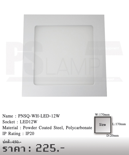 ดาวน์ไลท์ downlight ขายโคมไฟ ร้านโคมไฟ โตมไฟโมเดิร์น PNSQ-WH-LED-12W