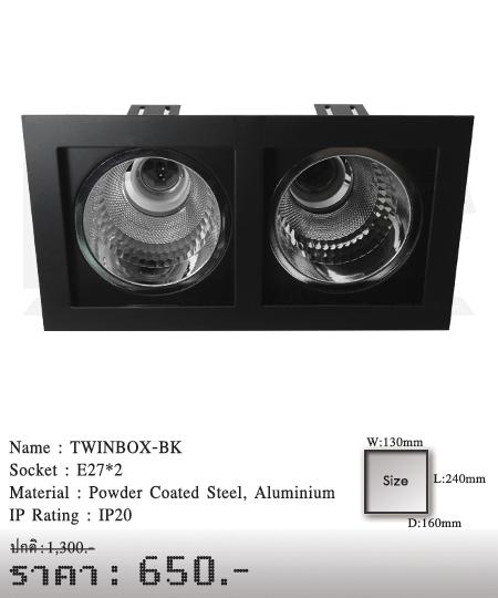 ดาวน์ไลท์ downlight ขายโคมไฟ ร้านโคมไฟ โตมไฟโมเดิร์น TWINBOX-BK
