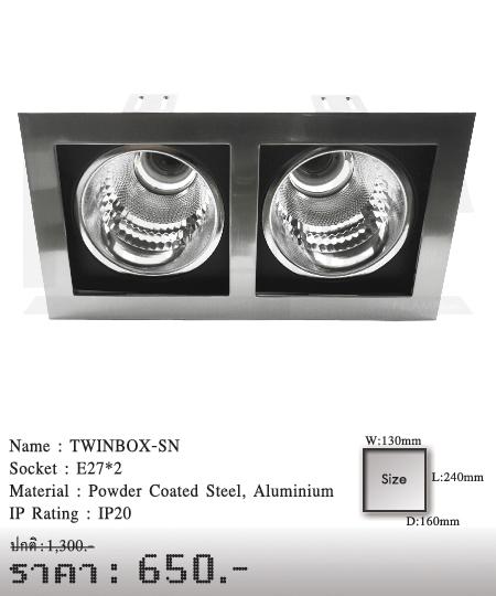 ดาวน์ไลท์ downlight ขายโคมไฟ ร้านโคมไฟ โตมไฟโมเดิร์น TWINBOX-SN