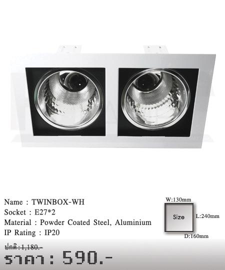 ดาวน์ไลท์ downlight ขายโคมไฟ ร้านโคมไฟ โตมไฟโมเดิร์น TWINBOX-WH