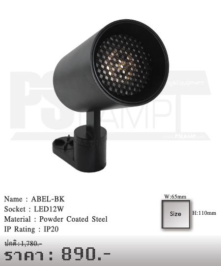 แทรกไลท์ Tracklight โคมไฟส่อง โคมส่องสินค้า LED ABEL-BK