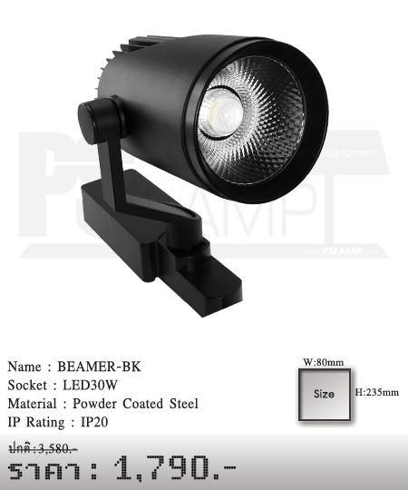 แทรกไลท์ Tracklight โคมไฟส่อง โคมส่องสินค้า LED BEAMER-BK