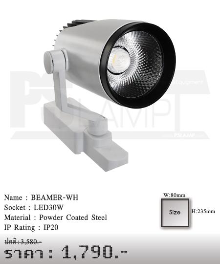 แทรกไลท์ Tracklight โคมไฟส่อง โคมส่องสินค้า LED BEAMER-WH