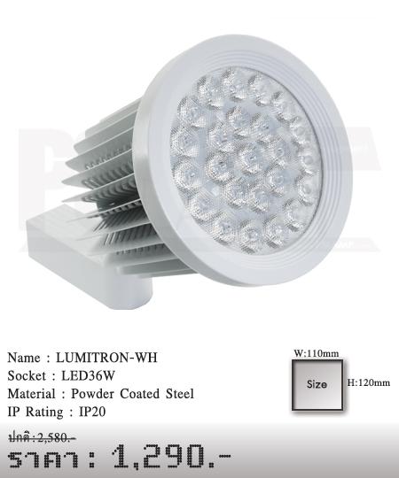 แทรกไลท์ Tracklight โคมไฟส่อง โคมส่องสินค้า LED LUMITRON-WH