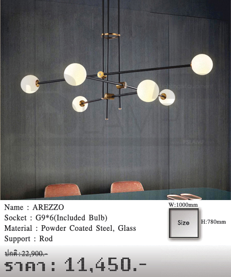โคมไฟวินเทจ-โคมไฟโมเดิร์น-ขายโคมไฟ-ร้านโคมไฟ-โคมไฟราคาถูก-AREZZO