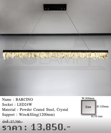 โคมไฟวินเทจ-โคมไฟโมเดิร์น-ขายโคมไฟ-ร้านโคมไฟ-โคมไฟราคาถูก-BARCINO