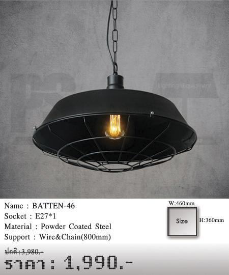 โคมไฟวินเทจ-โคมไฟโมเดิร์น-ขายโคมไฟ-ร้านโคมไฟ-โคมไฟราคาถูก-BATTEN-46