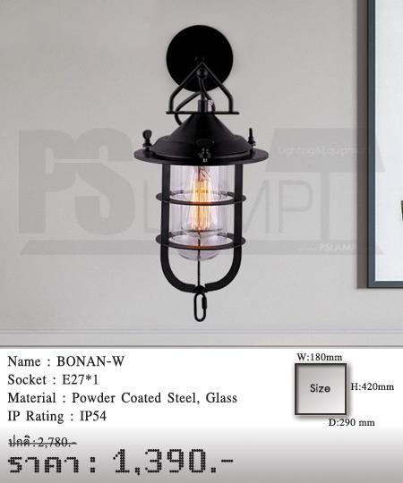 โคมไฟวินเทจ-โคมไฟโมเดิร์น-ขายโคมไฟ-ร้านโคมไฟ-โคมไฟราคาถูก-BONAN-W