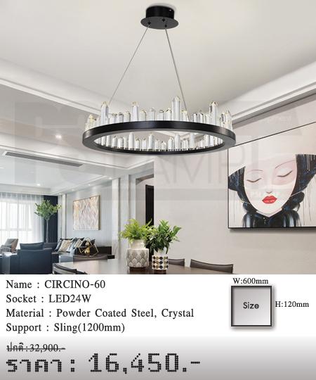 โคมไฟวินเทจ-โคมไฟโมเดิร์น-ขายโคมไฟ-ร้านโคมไฟ-โคมไฟราคาถูก-CIRCINO-60