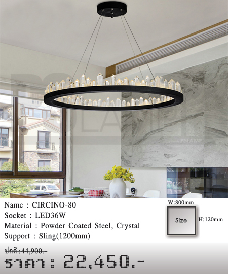 โคมไฟวินเทจ-โคมไฟโมเดิร์น-ขายโคมไฟ-ร้านโคมไฟ-โคมไฟราคาถูก-CIRCINO-80