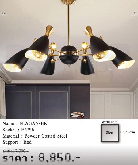 โคมไฟวินเทจ-โคมไฟโมเดิร์น-ขายโคมไฟ-ร้านโคมไฟ-โคมไฟราคาถูก-FLAGAN-BK