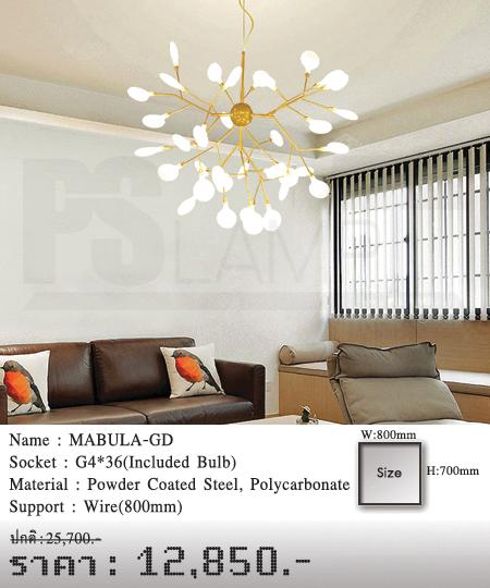 โคมไฟวินเทจ-โคมไฟโมเดิร์น-ขายโคมไฟ-ร้านโคมไฟ-โคมไฟราคาถูก-MABULA