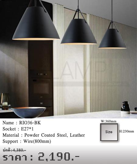 โคมไฟวินเทจ-โคมไฟโมเดิร์น-ขายโคมไฟ-ร้านโคมไฟ-โคมไฟราคาถูก-RIO36-BK