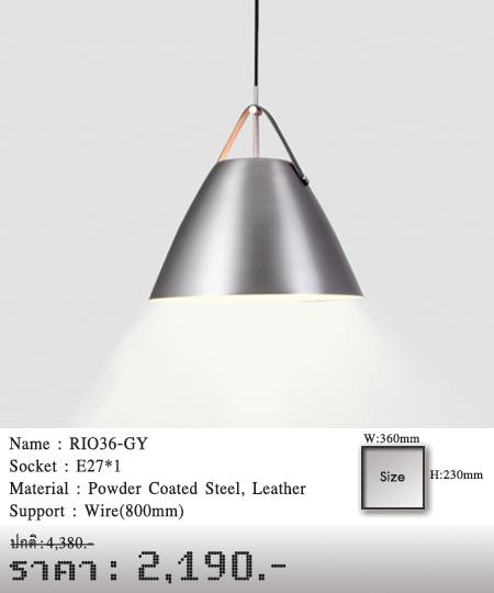 โคมไฟวินเทจ-โคมไฟโมเดิร์น-ขายโคมไฟ-ร้านโคมไฟ-โคมไฟราคาถูก-RIO36-GY
