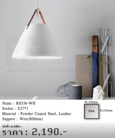 โคมไฟวินเทจ-โคมไฟโมเดิร์น-ขายโคมไฟ-ร้านโคมไฟ-โคมไฟราคาถูก-RIO36-WH