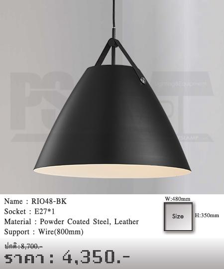 โคมไฟวินเทจ-โคมไฟโมเดิร์น-ขายโคมไฟ-ร้านโคมไฟ-โคมไฟราคาถูก-RIO48-BK