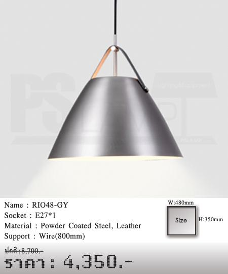 โคมไฟวินเทจ-โคมไฟโมเดิร์น-ขายโคมไฟ-ร้านโคมไฟ-โคมไฟราคาถูก-RIO48-GY