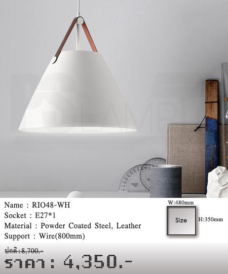 โคมไฟวินเทจ-โคมไฟโมเดิร์น-ขายโคมไฟ-ร้านโคมไฟ-โคมไฟราคาถูก-RIO48-WH