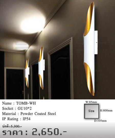 โคมไฟวินเทจ-โคมไฟโมเดิร์น-ขายโคมไฟ-ร้านโคมไฟ-โคมไฟราคาถูก-TOMB-WH