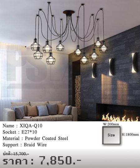 โคมไฟวินเทจ-โคมไฟโมเดิร์น-ขายโคมไฟ-ร้านโคมไฟ-โคมไฟราคาถูก-XIQA-Q10