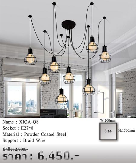 โคมไฟวินเทจ-โคมไฟโมเดิร์น-ขายโคมไฟ-ร้านโคมไฟ-โคมไฟราคาถูก-XIQA-Q8