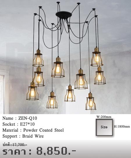 โคมไฟวินเทจ-โคมไฟโมเดิร์น-ขายโคมไฟ-ร้านโคมไฟ-โคมไฟราคาถูก-ZEN-Q10