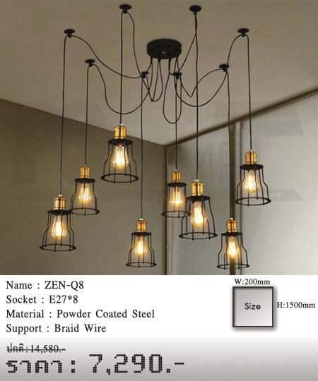 โคมไฟวินเทจ-โคมไฟโมเดิร์น-ขายโคมไฟ-ร้านโคมไฟ-โคมไฟราคาถูก-ZEN-Q8