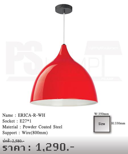 โคมไฟวินเทจ ขายโคมไฟ โคมไฟโมเดิร์น ร้านขายโคมไฟ โคมไฟราคาถูก ERICA-R-WH