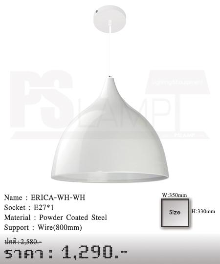 โคมไฟวินเทจ ขายโคมไฟ โคมไฟโมเดิร์น ร้านขายโคมไฟ โคมไฟราคาถูก ERICA-WH-WH