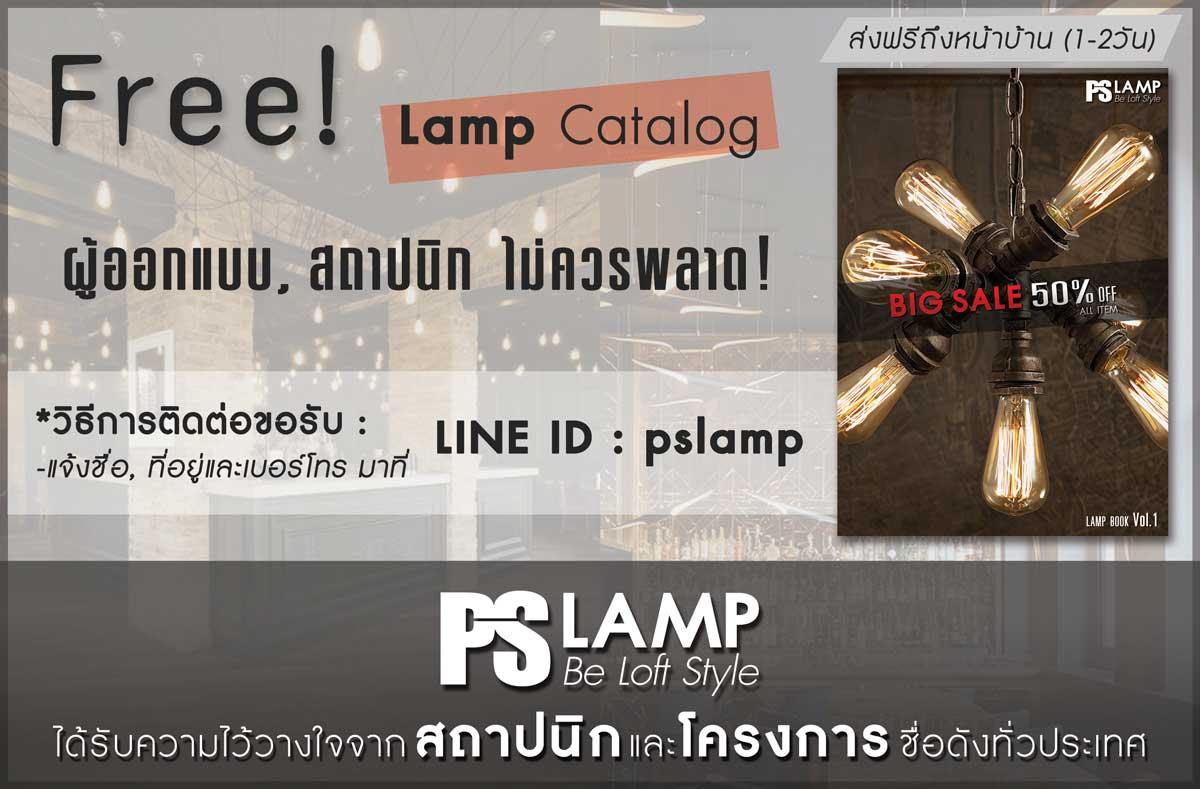 Share-Catalog โคมไฟ