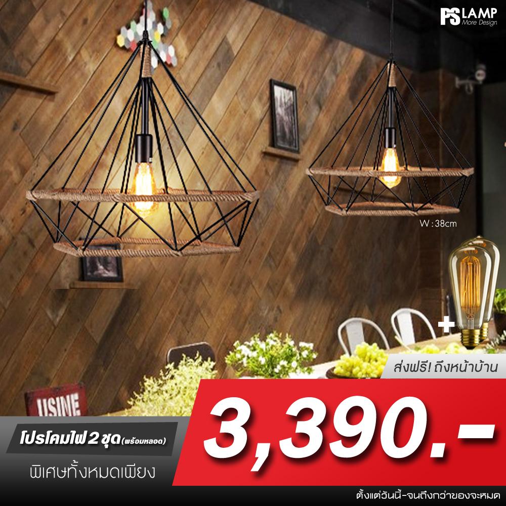 โคมไฟวินเทจ ร้านขายโคมไฟ ขายโคมไฟ ราคาถูก