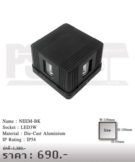 โคมติดผนัง โคมภายนอก โคมไฟผนัง โคมไฟกิ่งภายนอก Outdoor NEEM-BK