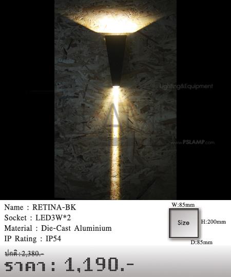 โคมติดผนัง โคมภายนอก โคมไฟผนัง โคมไฟกิ่งภายนอก Outdoor RETINA-BK