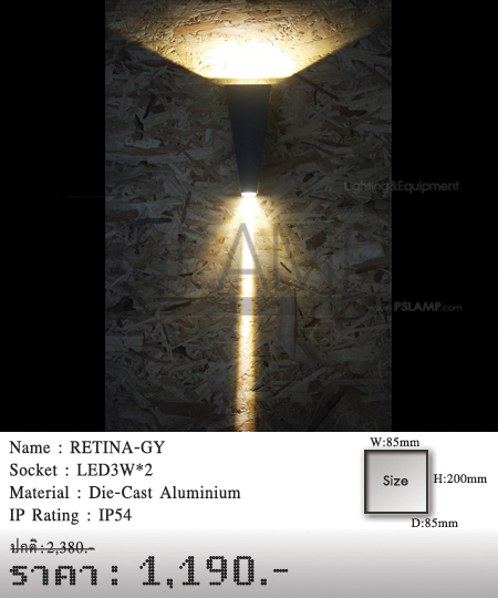 โคมติดผนัง โคมภายนอก โคมไฟผนัง โคมไฟกิ่งภายนอก Outdoor RETINA-GY