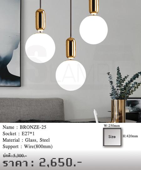 โคมไฟห้อย โคมไฟแขวน โคมไฟลอฟท์ โคมไฟระย้า BRONZE-25