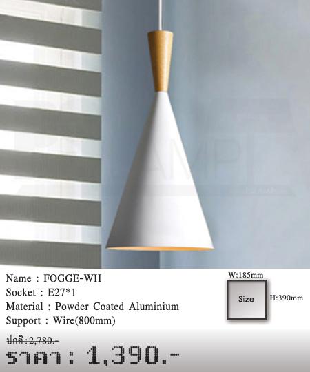 โคมไฟห้อย โคมไฟแขวน โคมไฟลอฟท์ โคมไฟระย้า FOGGE-WH