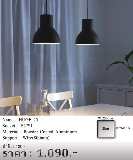 โคมไฟห้อย โคมไฟแขวน โคมไฟลอฟท์ โคมไฟระย้า HUGE-25