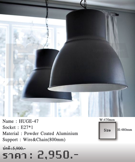 โคมไฟห้อย โคมไฟแขวน โคมไฟลอฟท์ โคมไฟระย้า HUGE-47