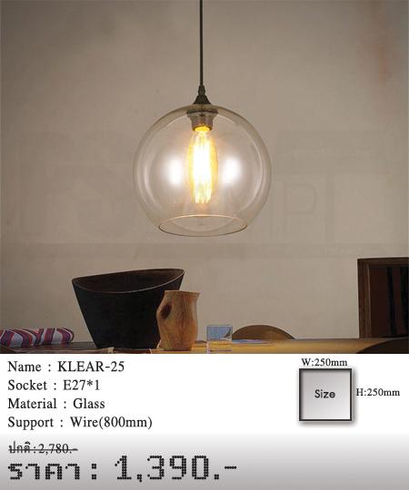 โคมไฟห้อย โคมไฟแขวน โคมไฟลอฟท์ โคมไฟระย้า KLEAR-25