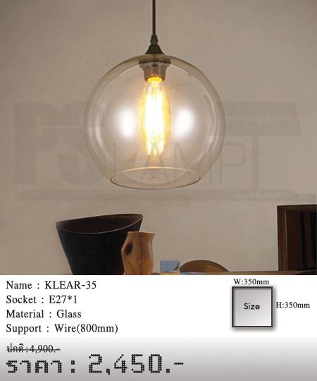 โคมไฟห้อย โคมไฟแขวน โคมไฟลอฟท์ โคมไฟระย้า KLEAR-35